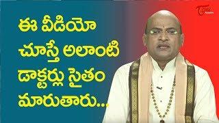 ఈ వీడియో చూస్తే అలాంటి డాక్టర్లు సైతం మారతారు.. | Garikapati Narasimharao | TeluguOne - TELUGUONE