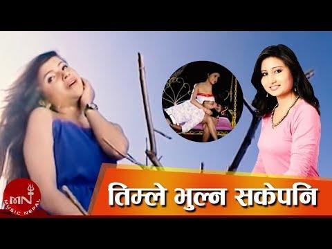 Timle Bhulna Sake Pani By Anju Pant