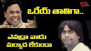 ఒరేయ్ తాతిగా.. ఎవడ్రా వాడు మర్యాద లేకుండా.. | Back to Back Comedy Scenes | TeluguOne - TELUGUONE
