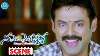 Namo Venkatesa Movie Scenes - Ali And Venkatesh Comedy || Trisha || Brahmanandam - IDREAMMOVIES