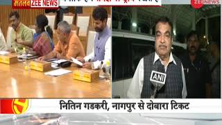 Nitin Gadkari's First Reaction After The Announcement Of BJP's First List Of Candidates - ZEENEWS