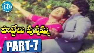 Pottelu Punnamma Full Movie Part 7 || Mohan Babu, Jayamalini, Murali Mohan || KV Mahadevan - IDREAMMOVIES