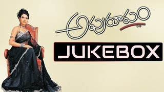 Apuroopam Telugu Movie Songs Jukebox || Madhukar, Prasanna, Priyanka Chopra - ADITYAMUSIC