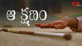 AA KSHANAM | Telugu Short Film 2018 | By Sai Teja - TELUGUONE