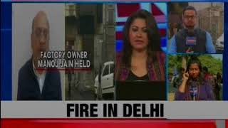Bawana Fire case: Manoj Jain accused of running illegal cracker factory; BJP says AAP must apologise - NEWSXLIVE