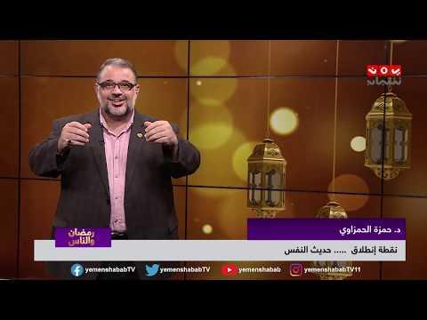 حديث النفس | نقطة انطلاق | رمضان والناس