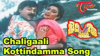 Khaidi No.786 Movie Songs || Chaligaali Kottindamma || Chiranjeevi || Bhanupriya - TELUGUONE