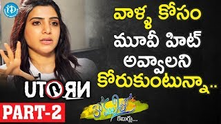 Actress Samantha Interview Part#2 || U Turn Movie || Anchor Komali Tho Kaburlu #37 HD - IDREAMMOVIES