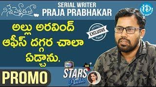 Ninne Pelladatha Serial Writer Praja Prabhakar Interview - Promo    Soap Stars With Anitha #48 - IDREAMMOVIES