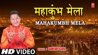 महाकुंभ मेला Mahakumbh Mela I SANJAY GIRI I Kumbh Mela 2019 I Latest Video Song, Kumbh Bhajan - TSERIESBHAKTI