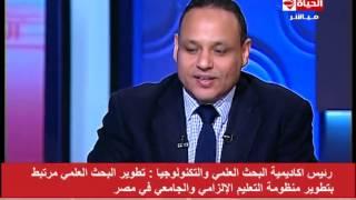بالفيديو..البحث العلمي: تغيير طرق التدريس طريق نهضة مصر