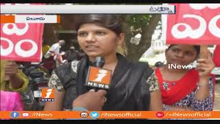 CPM Activist Protest At DEO Office Over Fees Hike In Schools In Eluru  | iNews - INEWS