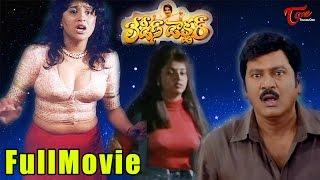 Ladies Doctor Full Length Telugu Movie | Rajendra Prasad, Vineetha, Keerthana #TeluguMovies - TELUGUONE