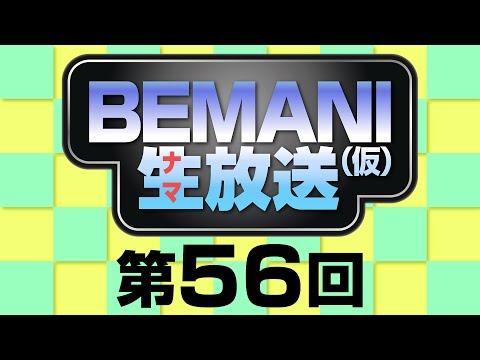 BEMANI生放送(仮) 第56回