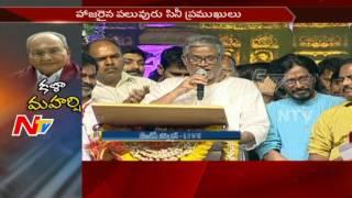 Tanikella Bharani's Special Honorable Document to K.Vishwanth || Felicitation Ceremony || NTV - NTVTELUGUHD