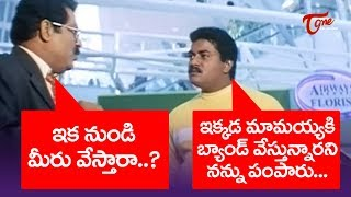 Sunil All Time Hit Telugu Movie Comedy Scenes | NavvulaTV - NAVVULATV