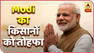 Farmers' accounts might be credited with first installment of PM-KISAN Scheme - ABPNEWSTV