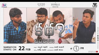 Katha Vintava || Latest Telugu Shortfilm 2020 || Directed by Nithenn Kumar - YOUTUBE