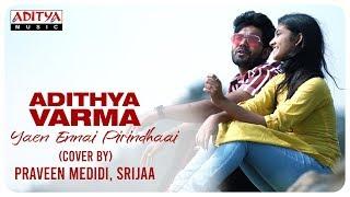 Yaen Ennai Pirindhaai Cover By Praveen Medidi, Srijaa | Adithya Varma - ADITYAMUSIC