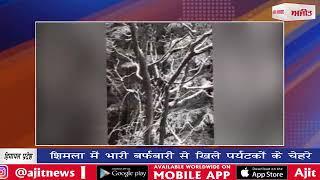 video : शिमला में भारी बर्फबारी से खिले पर्यटकों के चेहरे