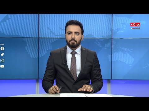 اخر الاخبار | 02 - 07 - 2020 | تقديم هشام الزيادي | يمن شباب