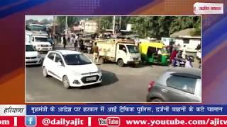 video : गृहमंत्री के आदेश पर हरकत में आई ट्रैफिक पुलिस, दर्जनों वाहनों के कटे चालान