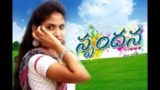 Spandana_Love Is Life || Latest (2017) Telugu Shortfilm || By Vinay Vanthadupula - YOUTUBE