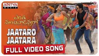 Jaataro Jaatara Full Video Song | Entha Manchivaadavuraa | KalyanRam | GopiSundar | Natasha - ADITYAMUSIC