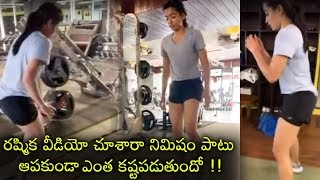 Heroine Rashmika Mandanna Latest Gym Workout Videos Viral in Social Media - RAJSHRITELUGU