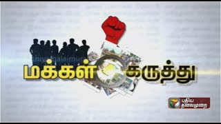 Public Opinion 10-09-2015 Puthiya Thalaimurai TV Show
