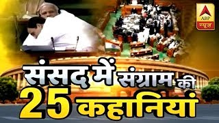 Watch 25 Stories Of Ruckus Created In Parliament During Debate Over No Confidence Motion | ABP News - ABPNEWSTV