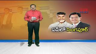 పెట్టుబడుల వేట | CM Chandrababu Meets Singapore Financial Minister | CVR News - CVRNEWSOFFICIAL