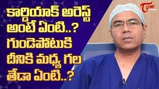 Difference between Cardiac Arrest & Heart Attack! | Dr. R Balaji | TeluguOne - TELUGUONE