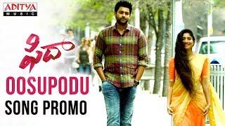 Oosupodu Song Promo | Fidaa Songs | Varun Tej, Sai Pallavi | Shekhar Kammula - ADITYAMUSIC