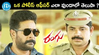 ACP Rajendra Powerful Scene | Rangu Telugu Movie Scenes | Posani Krishna Murali | iDream Movies - IDREAMMOVIES