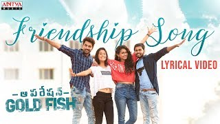 Friendship Song Lyrical || Operation Gold Fish Songs || Aadi, Sasha Chettri, Nitya Naresh - ADITYAMUSIC