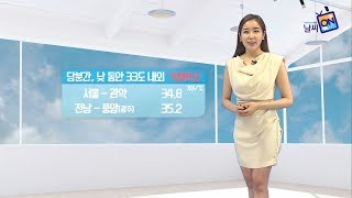 [날씨정보] 06월 16일 17시 발표