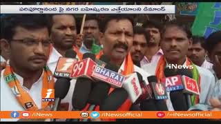 BJP Leaders Protest Aginest TRS Govt Over Paripoornananda Swami Expulsion | Rangareddy | iNews - INEWS