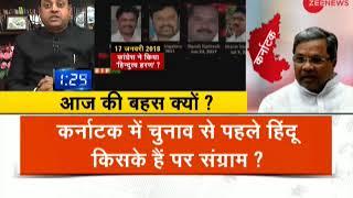 Taal Thok Ke: 'BJP doesn't have copyright to Hindutva', says Congress; Watch Special Debate - ZEENEWS