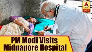 PM Modi visits Midnapore hospital to see people injured after a portion of tent fall durin - ABPNEWSTV