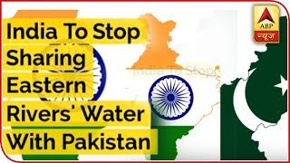 India To Stop Sharing Eastern Rivers' Water With Pakistan | ABP Uncut - ABPNEWSTV