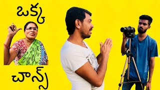 Okka Chance Telugu short film || My Village Show mvst - YOUTUBE