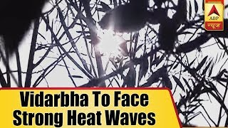 Mumbai Live: Maharashtra''s Vidarbha region to face strong heat waves for next 72 hours - ABPNEWSTV