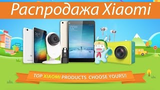 Распродажа продуктов от XIAOMI! Mi Band 2, Mi5, Mi MAX, RedMi 3S, RedMi Note 3 Pro, Mi4C