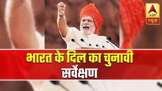Madhya Pradesh: Survey predicts 24 seats for BJP, 5 for Congress - ABPNEWSTV