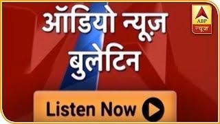 Audio Bulletin: Narayan Dutt Tiwari dies at 93 - ABPNEWSTV