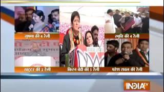 BJP prepares mega plan for Delhi Assembly Polls - INDIATV