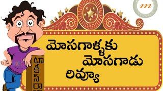 Sudheer Babu Mosagallaku Mosagadu Telugu Movie Review - MARUTHITALKIES1
