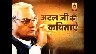 Atal Bihari Vajpayee: 'हार नहीं मानूंगा':  Famous Poem From Peerless Poet - ABPNEWSTV