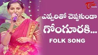 Evaritho Cheppakunda Gonguraki Song | Daruvu Telangana Folk Songs | TeluguOne - TELUGUONE